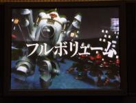 09_フルボリューム!