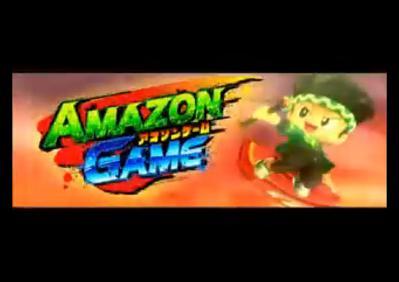 アマゾンゲーム!