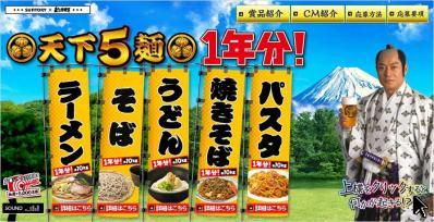 天下5麺!