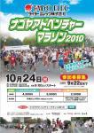 マラソンポスター。