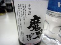焼酎&水_04