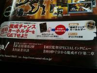 「GARO magazine」プレキャンとか次回予告。