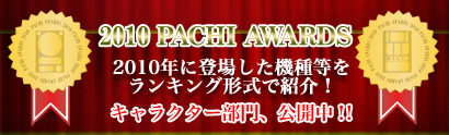 2010 PACHI AWARDS
