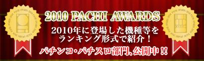 pachiawards2010