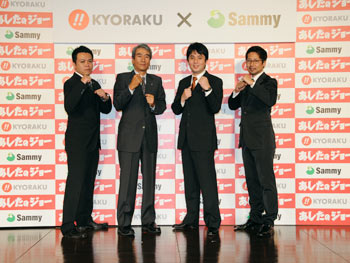 KYORAKU×Sammy合同プロジェクト発表会