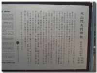 大山阿夫利神社下社-4-