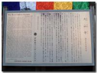 大山寺-2-