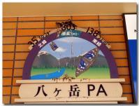 八ヶ岳のツバメ-1-