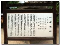 四柱神社-4-