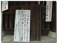吉祥山東光寺-9-
