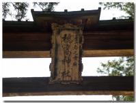 穂高神社-3-