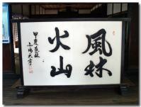 乾徳山 恵林寺-8-