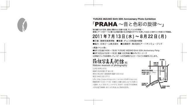 PRAHA-DMうら