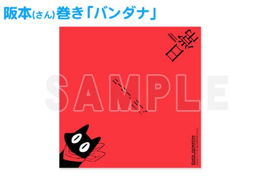kinen_sakamoto_bandana.jpg