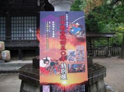 武田神社 009