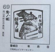 69 鬼ノ城