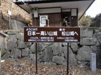 bi.備中松山城 002
