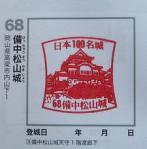 68 備中松山城