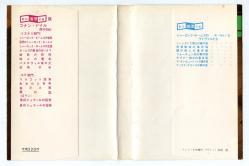 フォーチュン氏の事件簿 H・C・ベイリー 創元推理文庫