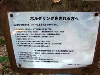 川井ボルダー