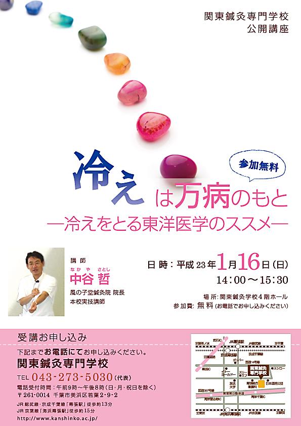 冬期講座チラシ2011_出力見本_edited