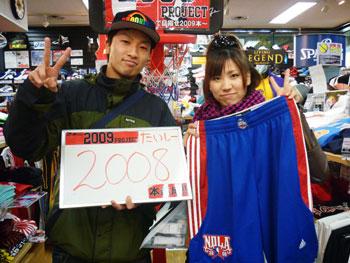 2008gets.jpg