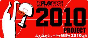 2010pj_banner_title.jpg