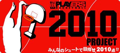 2010pj_title_banner_red2010.jpg