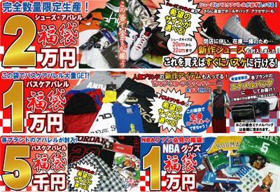 2011fukubukuro_4shu.jpg