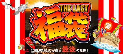 2011fukubukuro_title_banner.jpg