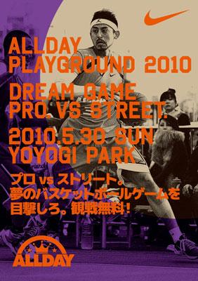 allday_playground_2010_post.jpg