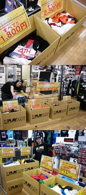 box_sale_and1_kako01.jpg