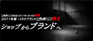 brand_ikou_banner.jpg
