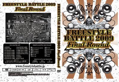 fsbb2009_dvd_jacket.jpg
