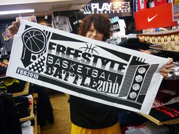 fsbb2010_towel.jpg