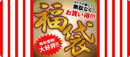 fuku_title.jpg