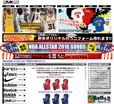 hp_allstar_goods.jpg