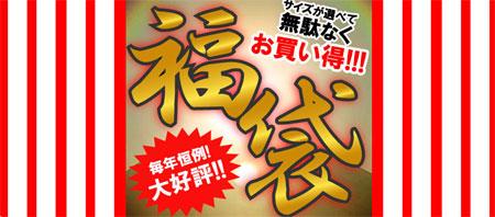 hukubukuro1214.jpg