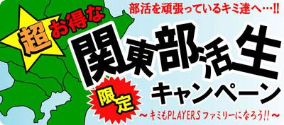 kantou_title.jpg