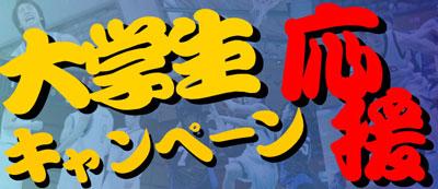 kantoudaigakuouen_title.jpg