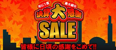 kessan_sale_title.jpg