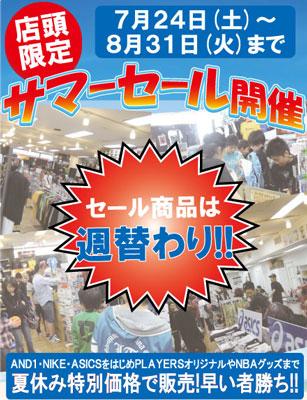 last_summer_sale.jpg