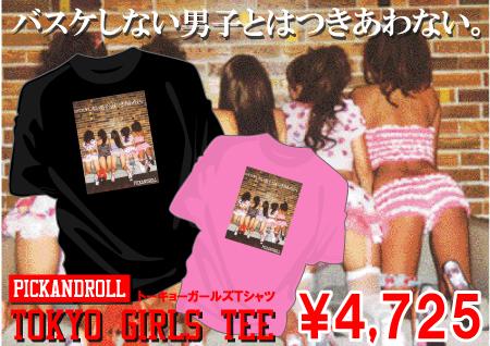pr_tokyogirls_tee_pop.jpg
