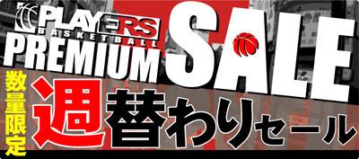 sale_title_banner.jpg