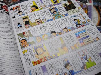 somasan_comic.jpg