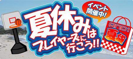 summer_festivale_title.jpg