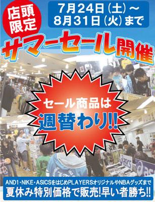 summer_sale_shugawari.jpg