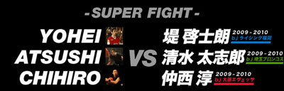 super_fight_y_a_c.jpg