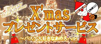 xmas_present_title_banner.jpg