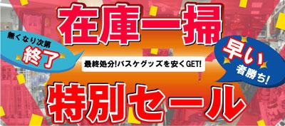zaikoissousale_banner.jpg